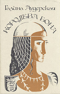 "обложка книги ""Королева Бона"""