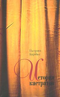 Обложка книги История кастратов