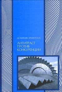 Обложка книги Антитраст против конкуренции