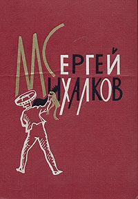 Сергей Михалков. Избранные произведения. В двух томах. Том 2