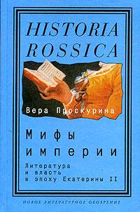 Обложка книги Мифы империи. Литература и власть в эпоху Екатерины II