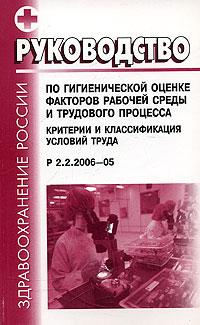 Источник: Руководство по гигиенической оценке факторов рабочей среды и трудового процесса. Критерии и классификация условий труда Р 2.2.2006-05