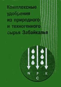 Обложка книги Комплексные удобрения из природного и техногенного сырья Забайкалья