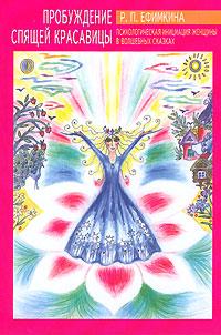 """обложка книги """"Пробуждение Спящей Красавицы. Психологическая инициация женщины в волшебных сказках"""""""