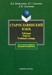 Обложка книги Старославянский язык. Таблицы. Тексты. Учебный словарь