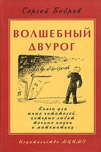 Скачать просто и забавно load Волшебный двурог Сергей Бобров