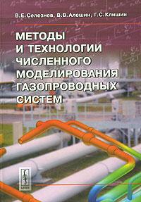 Скачать Методы и технологии численного моделирования газопроводных систем бесплатно В. Е. Селезнев, В. В. Алешин, Г. С. Клишин