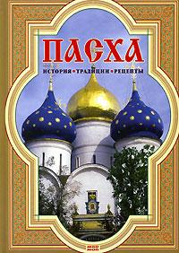 Книга: Пасха. История, традиции, рецепты