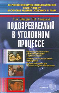 Обложка книги Подозреваемый в уголовном процессе