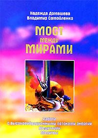 Обложка книги Мост между мирами
