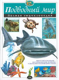 free очень хорошо download Подводный мир. Полная энциклопедия скачать