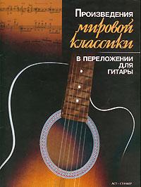 Обложка книги Произведения мировой классики в переложении для гитары
