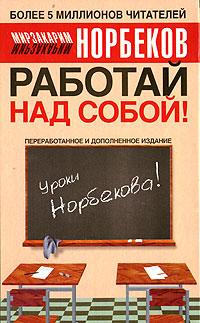 Обложка книги Работай над собой!