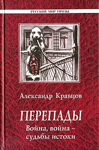 Обложка книги Перепады. Война, война - судьбы истоки