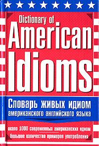 free понятно и грамотно download Словарь живых идиом американского английского языка  Dictionary of American Idioms скачать