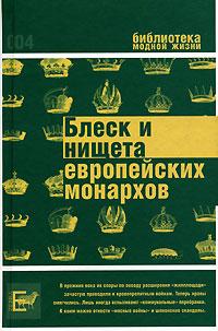 Обложка книги Блеск и нищета европейских монархов