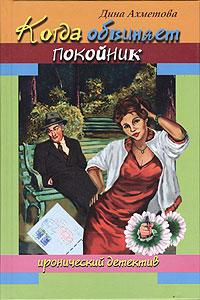 Обложка книги Когда обвиняет покойник