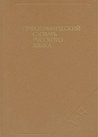 Обложка книги Орфографический словарь русского языка