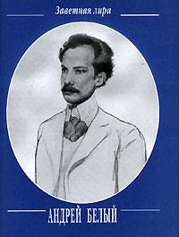 Обложка книги Андрей Белый. Стихотворения (миниатюрное издание)