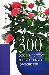 Обложка книги 300 советов по уходу за комнатными растениями