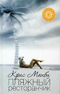 Обложка книги Пляжный ресторанчик