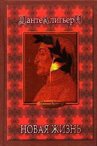 Обложка книги Новая жизнь