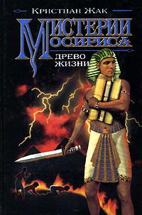 Обложка книги Мистерии Осириса. Древо жизни