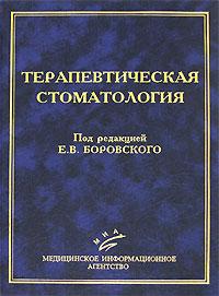 Обложка книги Терапевтическая стоматология