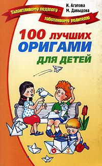 Источник: Агапова И., Давыдова М., 100 лучших оригами для детей