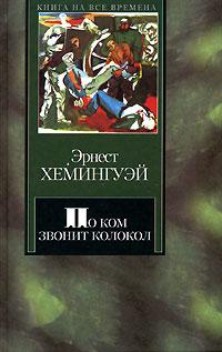 Обложка книги По ком звонит колокол
