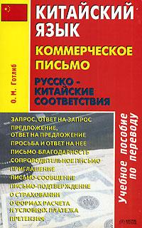 Обложка книги Китайский язык. Коммерческое письмо. Русско-китайские соответствия