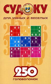 Обложка книги Судоку для умных и веселых. 250 головоломок