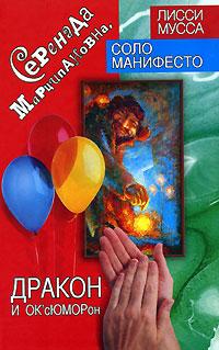Книга Серенада Марципановна, Дракон и ОК'сЮМОРон
