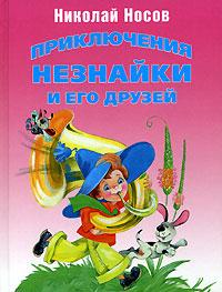 Обложка книги Приключения Незнайки и его друзей