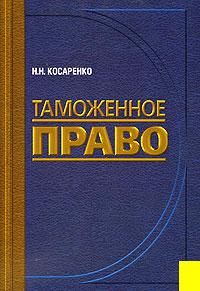 Источник: Косаренко Н. Н.. Таможенное право