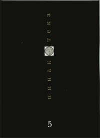 Пинакотека, №5, 1998