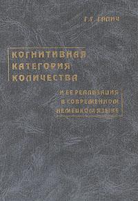 Обложка книги Когнитивная категория количества и ее реализация в современном немецком языке