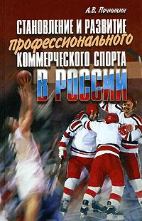 Становление и развитие профессионального коммерческого спорта в России