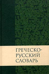 Обложка книги Греческо-русский словарь Нового Завета