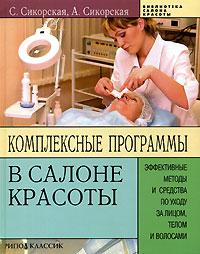 Обложка книги Комплексные программы в салоне красоты. Эффективные методы и средства по уходу за лицом, телом и волосами