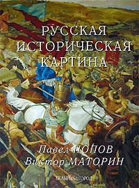 Обложка книги Русская историческая картина. Альбом