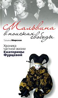 Источник: Мирская Татьяна, Мальвина в поисках свободы. Хроника частной жизни Екатерины Фурцевой