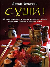 Обложка книги Суши! 55 традиционных и новых рецептов нигири, нори-маки, тираси и прочих блюд