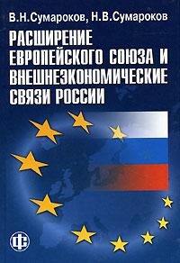 Обложка книги Расширение Европейского союза и внешнеэкономические связи России