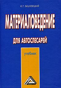 Обложка книги Материаловедение для автослесарей