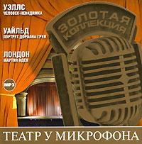 Театр у микрофона. Часть 2 (аудиокнига MP3)