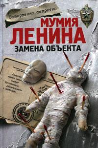 Обложка книги Мумия Ленина. Замена объекта