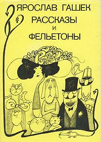 """обложка книги """"Ярослав Гашек. Рассказы и фельетоны"""""""