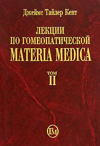 Обложка книги Лекции по гомеопатической Materia Medica. В 2 томах. Том 2
