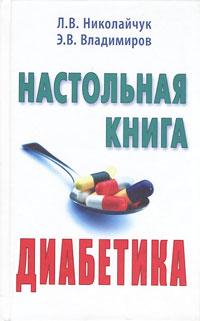 Обложка книги Настольная книга диабетика